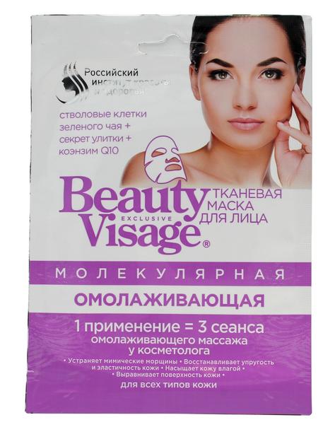 """Fitocosmetics Beauty Visage Maseczka na tkaninie Molekularna  25ml"""""""