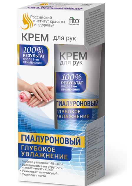Fitocosmetics Krem hialuronowy do rąk i paznokci - głębokie nawilżenie 45 ml